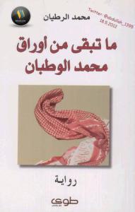 a2f62 book1 14949 0000 - ما تبقى من أوراق محمد الوطبان pdf _ محمد الرطيان