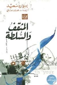 a31ce7b8 8dc2 4b42 9c1c c050c1fa84be - تحميل كتاب المثقف والسلطة pdf لـ إدوارد سعيد