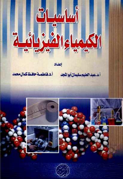 a4d66 2 1 - أساسيات الكيمياء الفيزيائية pdf- عبد العليم سليمان أبو المجد، فاطمة حافظ كمال محمد