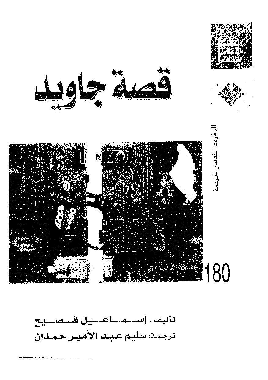 a780f book1 7700 0000 - قصة جاويد pdf -إسماعيل فصيح