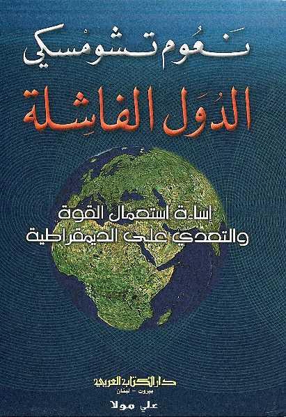 ac305 3 - الدولة الفاشلة إساءة استعمال القوة والتعدي على الديمقراطية pdf -نعوم تشومسكي