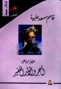 ac5ac 54 - حكايات عن البحر والولد الفقيرpdf-قاسم مسعد عليوة