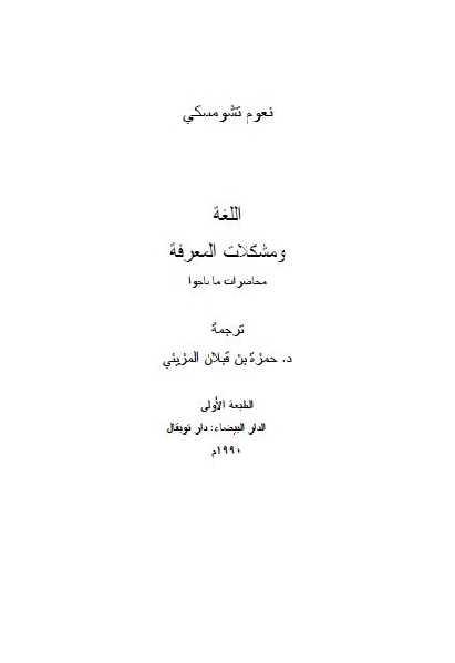 adca2 8 - اللغة ومشكلات المعرفة محاضرات ماناجوا pdf- نعوم تشومسكي