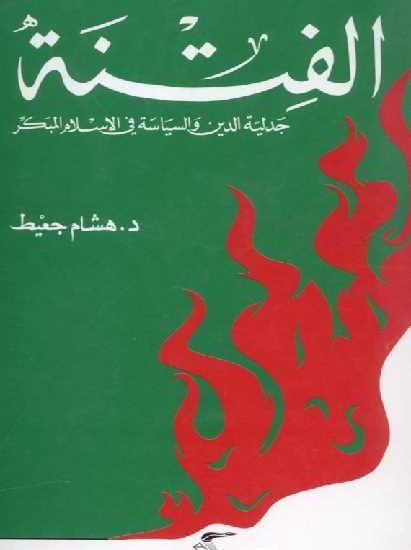 b2b27 pages2bde2b00017 411x550 - الفتنة جدلية الدين والسياسة في الإسلام المبكر pdf-د.هشام جعيط