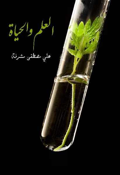 b581a pagesde00004 - العلم والحياة pdf-علي مصطفى مشرفة