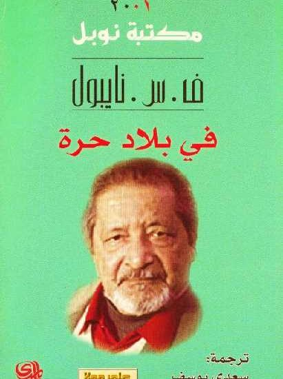 b590c 7 2 411x550 - في بلاد حرة-رواية pdf- ف.س.نايبول