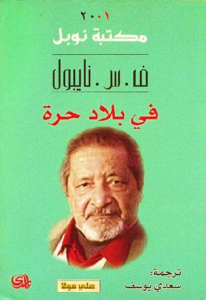b590c 7 2 - في بلاد حرة-رواية pdf- ف.س.نايبول