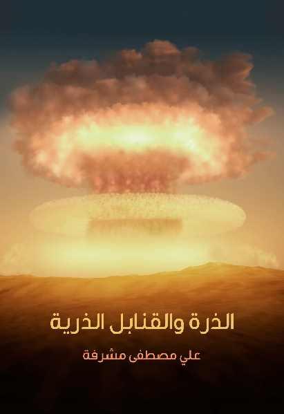 b5a5c pagesde00002 - الذرة والقنابل الذرية pdf - علي مصطفى مشرفة