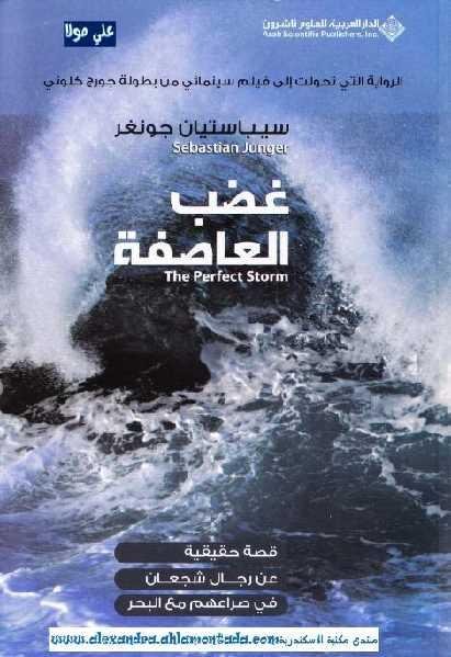 ba0b3 6 2 - غضب العاصفة -رواية pdf - سيباستيان جونغر