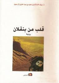 bb2cc 6 - قلب من بنقلان - رواية pdf لـ د. سيف الإسلام بن سعود بن عبد العزيز آل سعود