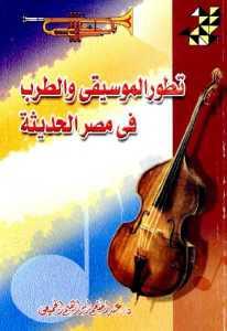 bc277 4 1 - تطور الموسيقى والطرب في مصر الحديثة pdf - عبد المنعم إبراهيم الجميعى