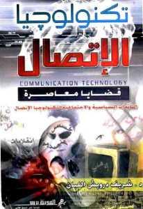 c03d9 6 - تكنولوجيا الاتصال: قضايا معاصرة pdf - شريف درويش اللبان
