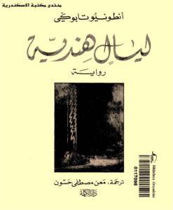 c09ee book1 11613 0000 - ليال هندية pdf _ أنطونيو تابوكي