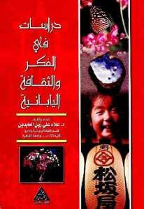 c28eb 8 - دراسات في الفكر والثقافة اليابانية pdf - علاء علي زين العابدين