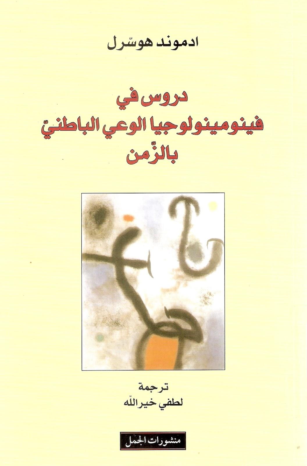 c2caf pages2bde2b00001 - تحميل كتاب دروس في فينومينولوجيا الوعي الباطني بالزمن pdf لـ ادموند هوسرل