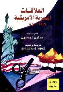 c5384 4 - العلاقات المصرية الأمريكية (1946-1956) pdf - جيفري ارونسون