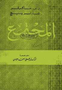 c702e 4 - المجتمع (الكتاب الأول) pdf - ر.م. ماكيفير و شارلز بيجلا