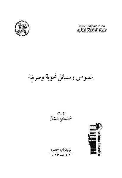 c8650 7 4 - تحميل كتاب نصوص ومسائل نحوية وصرفيةpdf لـ مصطفى جطل