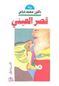 c977c book1 7702 0000 - قصر العيني pdf- د.محمد عباس