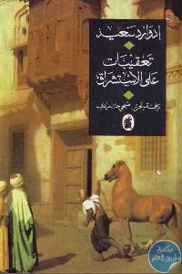 cb00a 00010 1 - تحميل كتاب تعقيبات على الإستشراق pdf لـ إدوارد سعيد