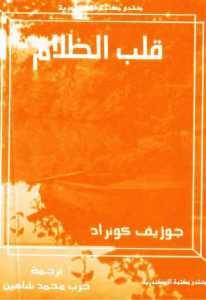 ccd55 book1 11611 0000 - قلب الظلام pdf-جوزيف كونراد