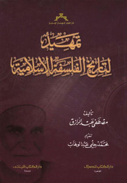 cd232 1 - تمهيد لتاريخ الفلسفة الإسلامية pdf - مصطفى عبد الرزاق