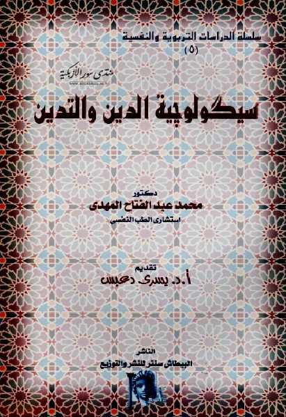 cf526 7 1 - سيكولوجية الدين والتدين pdf- محمد عبد الفتاح المهدي