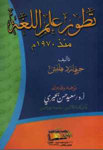d3103 3 - تطور علم اللغة منذ 1970 pdf - جرهارد هلبش