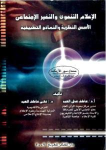 d4748 10 - الإعلام التنموي والتغير الاجتماعي: الأسس النظرية والنماذج التطبيقية pdf