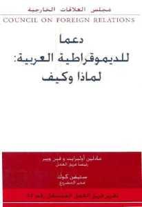 d4c56 4 - دعما للديمقراطية العربية: لماذا وكيف؟ تقرير فريق عمل مستقل pdf
