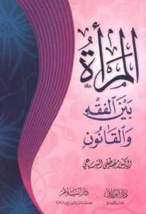 da97b 4 - المرأة بين الفقه والقانون pdf-د.مصطفى السباعي