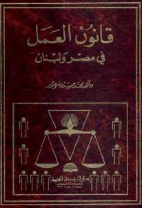 db6da 1 - قانون العمل في مصر ولبنان pdf-د.محمد حسين منصور