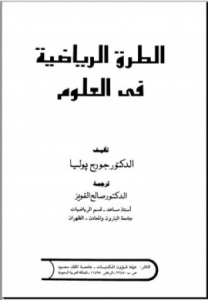 dfbf0 139353502011111 - الطرق الرياضية في العلوم pdf-جورج بولبا