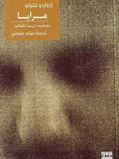 e3032 pages2bde2b00012 411x550 - تحميل كتاب مرايا مايشبه تاريخا للعالم pdf لـ إدواردو غاليانو
