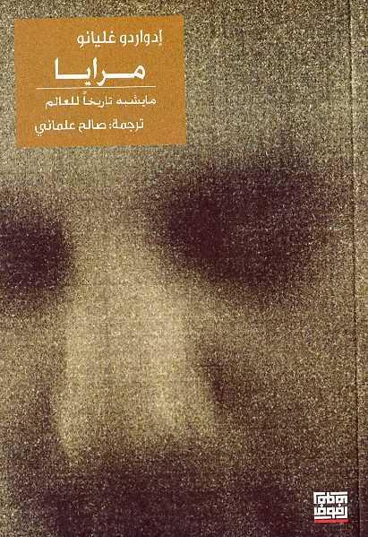 e3032 pages2bde2b00012 - تحميل كتاب مرايا مايشبه تاريخا للعالم pdf لـ إدواردو غاليانو