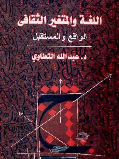 e757c 20 411x550 - اللغة والمتغير الثقافي: الواقع والمستقبل pdf - عبد الله التطاوي