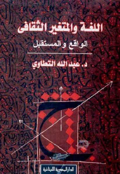 e757c 20 - اللغة والمتغير الثقافي: الواقع والمستقبل pdf - عبد الله التطاوي