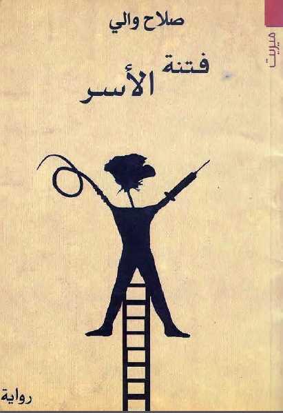 e8289 11 2 - فتنة الأسر - رواية pdf - صلاح والي