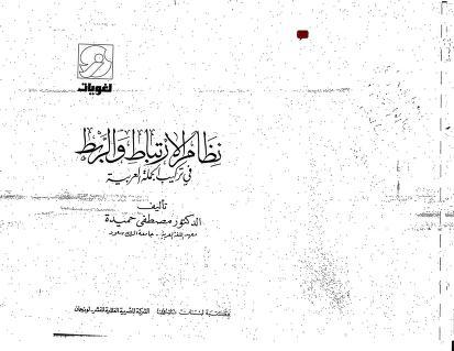 eab27 6 - تحميل كتاب نظام الارتباط والربط في تركيب الجملة العربية pdf لـ الدكتور مصطفى حميدة