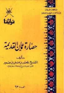 eb377 18 - حضارة عمان القديمة pdf - الشيخ عامر بن علي بن عمير