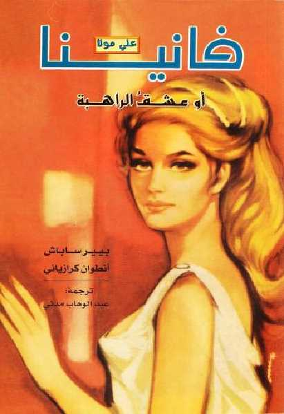ebea0 3 3 - فانينا أو عشق الراهبة -رواية pdf- بيير ساباش و أنطوان كرازياني