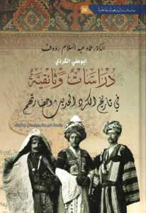 f3aa0 8 - دراسات وثائقية في تاريخ الكرد الحديث وحضارتهم pdf - عماد عبد السلام رؤوف