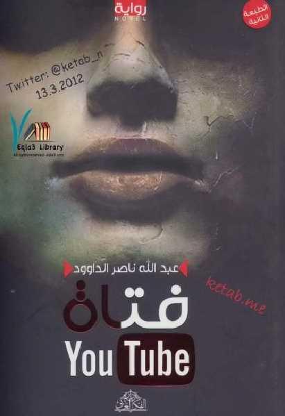 f5631 2 2 - فتاة Youtube pdf - رواية - عبد الله ناصر الداوود