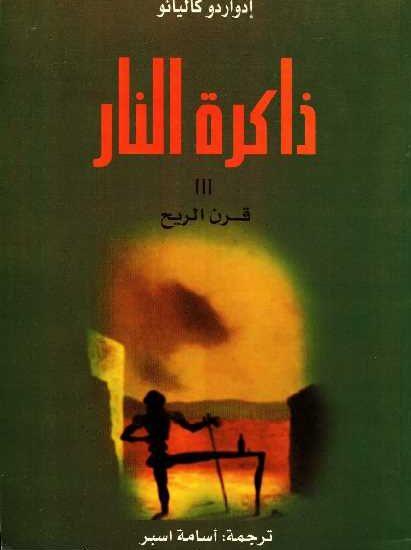 f5935 pages2bde2b00009 411x550 - تحميل كتاب ذاكرة النار قرن الريح pdf لـ إدواردو غاليانو