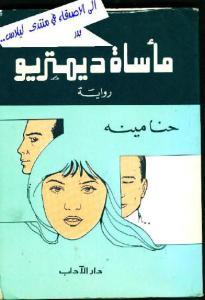 f6241 book1 11374 0000 - مأساة ديمتريو pdf _ حنا مينه