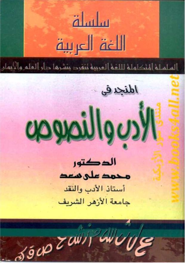 f6959 9 - المنجد في الأدب والنصوص pdf - محمد علي سعد