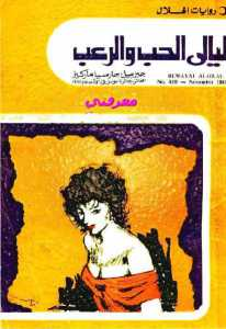 f8365 book1 11614 0000 - ليالي الحب والرعب pdf _ جابرييل غارسيا ماركيز