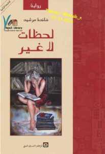 fc575 book1 13021 0000 1 - لحظات لا غير pdf-فاتحة مرشيد