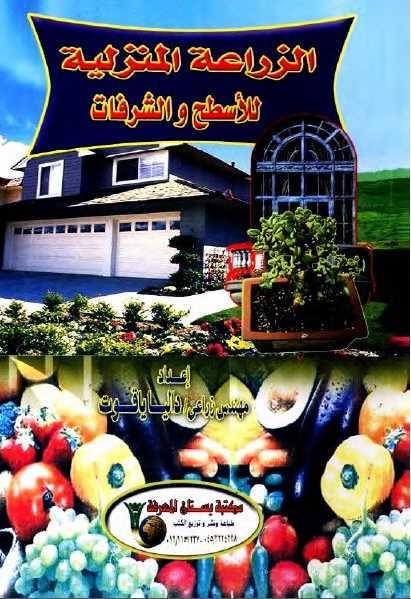 1dc4b 525 - الزراعة المنزلية للأسطح والشرفات pdf - داليا ياقوت