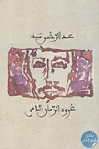 29569 - تحميل كتاب عروة الزمان الباهي pdf لـ عبد الرحمن منيف